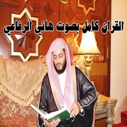 القرآن الكريم - هاني الرفاعي - Hani Ar Rifai MP3