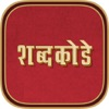 点击获取Marathi Crossword : Shabd Kode