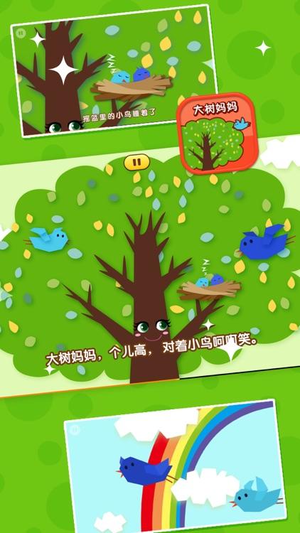 叫叫动画儿歌-儿童早教宝宝音乐启蒙游戏 screenshot-3