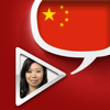 中国語ビデオ辞書 - 翻訳機能・学習機能・...
