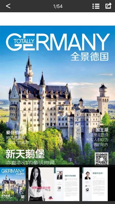 杂志《全景德国》