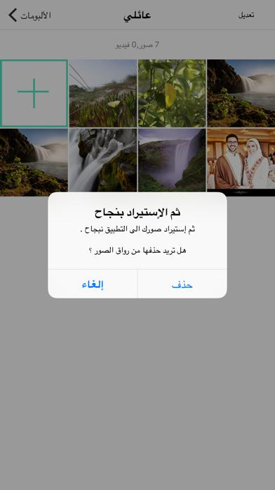 قفل و حماية الصور و الفيديوهات الخاصة مجاناًلقطة شاشة2