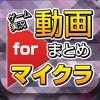 ゲーム実況動画まとめ for マイクラ(マインクラフト) - iPhoneアプリ
