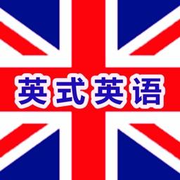 英语听力英式口语有声音频版HD - 英国BBC口音突破中英文字幕英汉字典