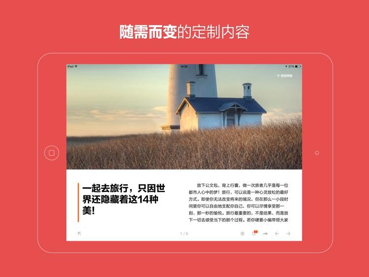 ZAKER - 新闻杂志