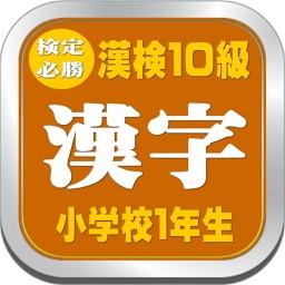 漢検10級レベル小学1年生が学んでテストする漢字学習アプリ