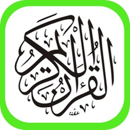 The Holy Quran Audio