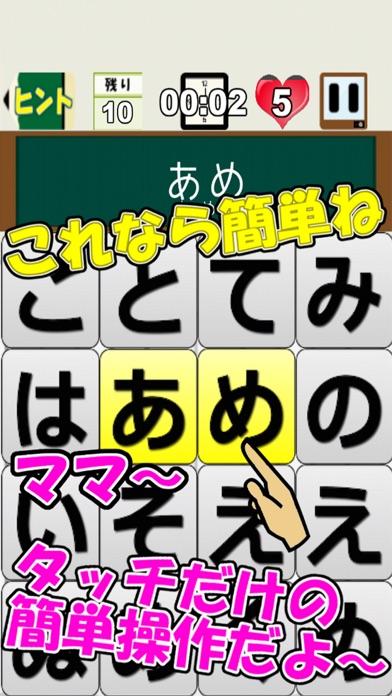 もじもじタッチ小学校編【脳トレパズル】のおすすめ画像3