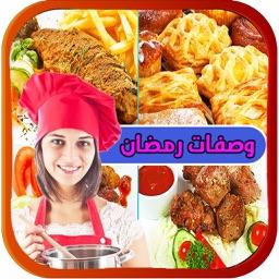 وصفات وطبخات رمضان  بدون انترنت