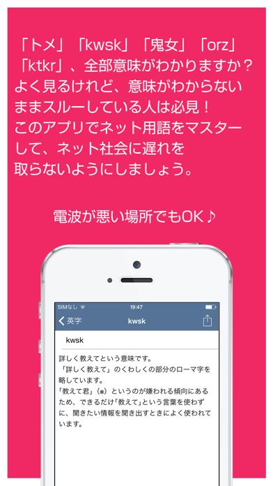 2ちゃんねる用語辞典アプリ 意味がわからないネット用語を調べよう!のおすすめ画像2