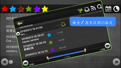 RecordKing Pro.のおすすめ画像4