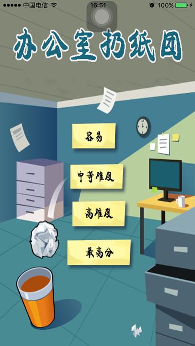 办公室扔纸团-一款考验投篮技巧的小游戏のおすすめ画像1