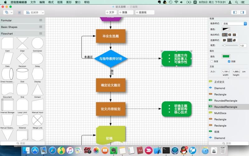 流程图编辑器高级版