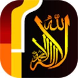 Muslim All in 1 : Quran, Prayer Times, Ramadan, Azan, Qibla, Salah, Mecca, Mosques, Salat, Halal
