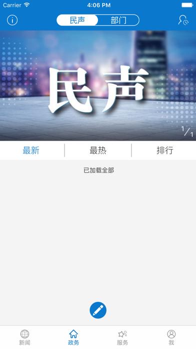 Screen Shot 云上通城 1