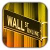 Wall Street Online - iPhoneアプリ
