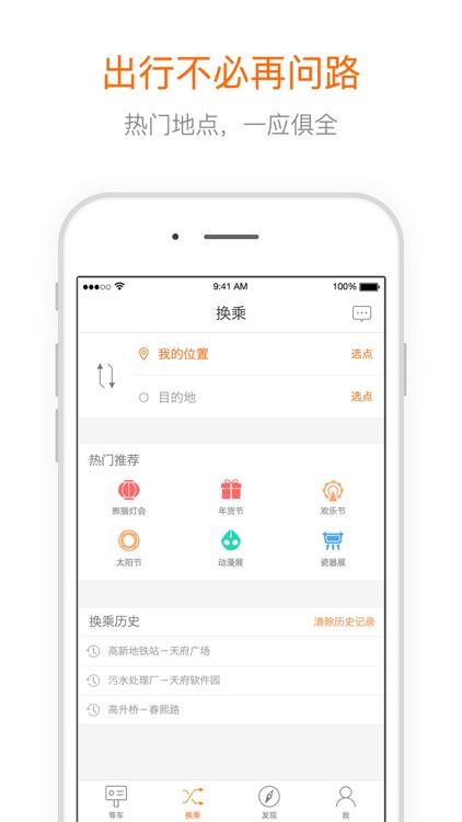 巴适公交 screenshot-2