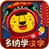 多纳学汉字:春节