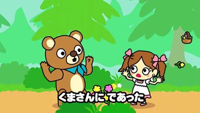 【無料版】森のくまさん   ~ぬりえで遊べる赤ちゃん・子供向けのアニメで動く絵本アプリ:えほんであそぼ!じゃじゃじゃじゃん童謡シリーズのおすすめ画像2