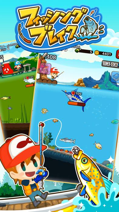 フィッシングブレイク ~世界で釣って遊んで簡単釣りゲーム~のおすすめ画像1