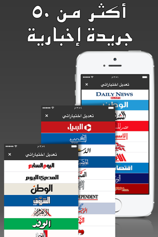 Egypt Press - مصر بريس - náhled