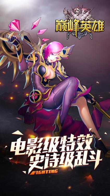 巅峰英雄 screenshot-0