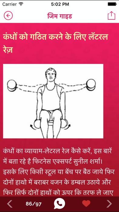 Ghar Baithe body Banaye - Hindi Gym Guide Tips screenshot four