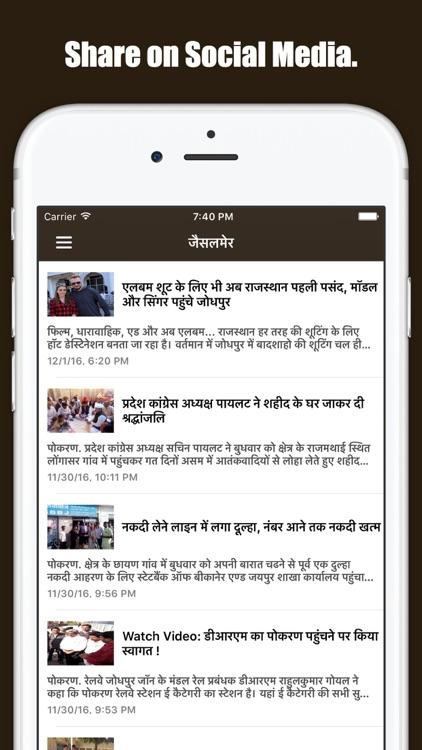 Rajasthan Daily Hindi News screenshot-4