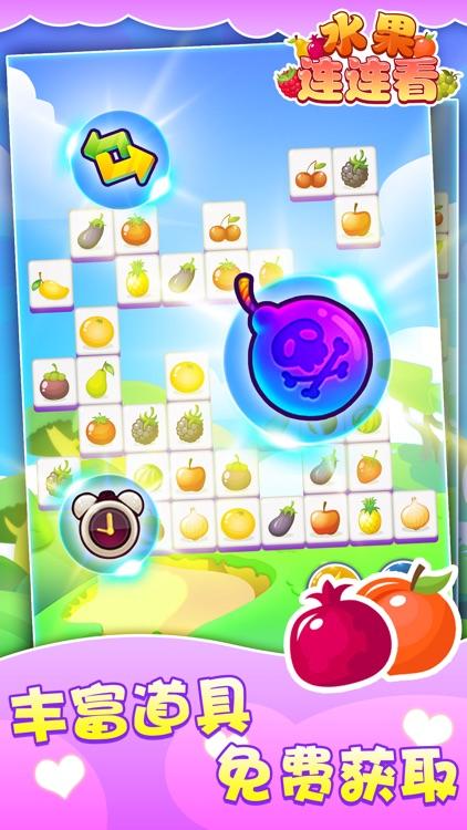 对对碰-小游戏,水果游戏大全 screenshot-3