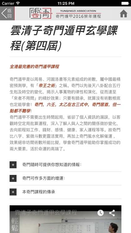 雲清子奇門遁甲猴年運程 screenshot-3