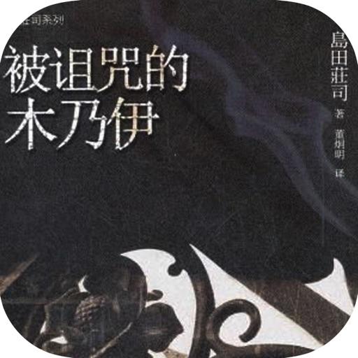 被诅咒的木乃伊—岛田庄司作品,悬疑推理小说(精校版)