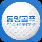 동양골프 icon