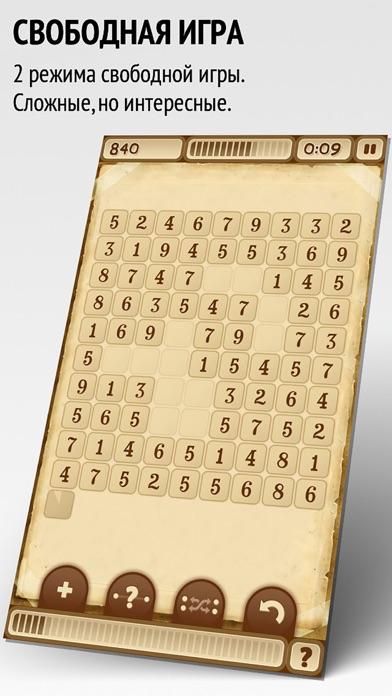 Семки - Головоломка с числами Скриншоты4