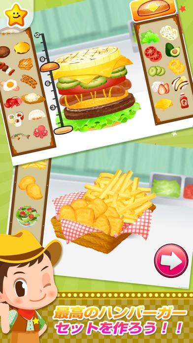 ハンバーガーやさんごっこ - お仕事体験知... screenshot1