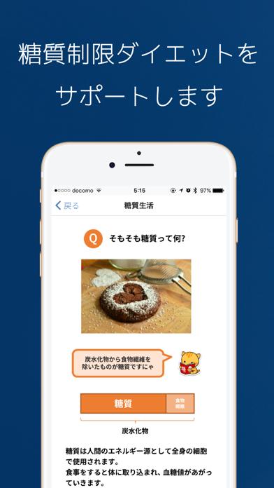点击获取糖質生活 糖質制限ダイエットに便利なアプリ