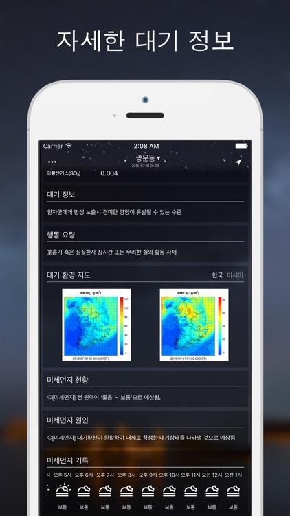 PM10⁺ - 미세먼지 예보