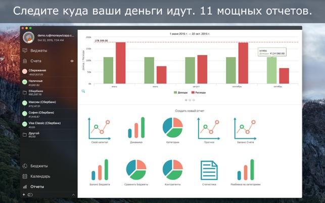 MoneyWiz 2 Финансовый Помощник Screenshot