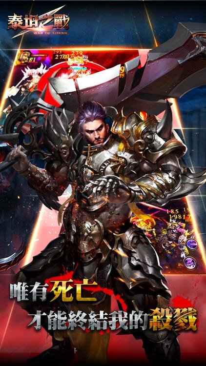 泰坦之戰:暗黑戰神 (War of Titans) screenshot-3