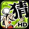 成语玩命猜HD:1000道看图猜成语趣题 - iPadアプリ