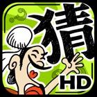 成语玩命猜HD:1000道看图猜成语趣题 icon