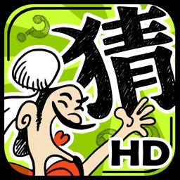Chinese Idioms Game HD:成语玩命猜
