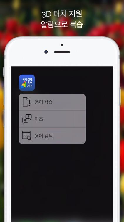 시사경제용어사전(시사,경제,상식 용어 수록) screenshot-4