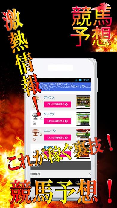 競馬予想で稼げる無料のクチコミ競馬予想アプリのスクリーンショット2
