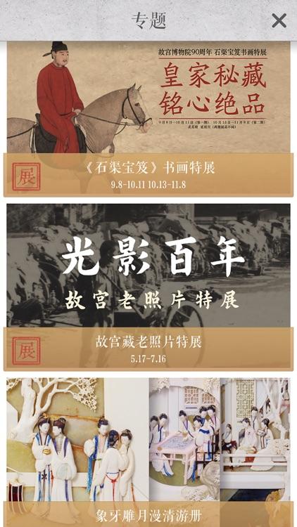 每日故宫 screenshot-4