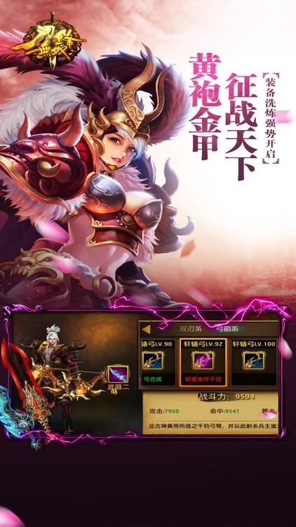 刀锋无双 screenshot-1