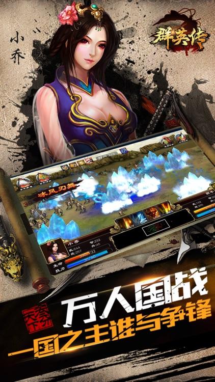 群英传 screenshot-3