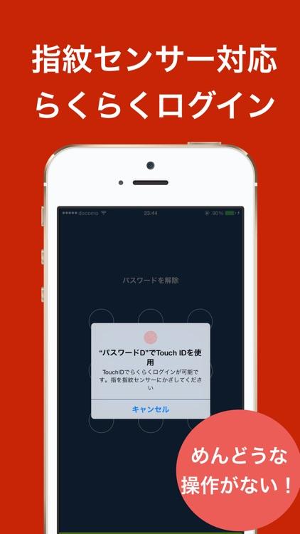 パスワード管理 - 無料で使えるシンプルなパスワード管理アプリ screenshot-3