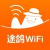 途鸽WiFi