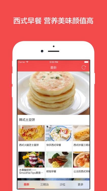 西式早餐 - 健康美味颜值高的早餐,快手早餐,低卡减脂食谱