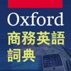 牛津商務英語詞典(英漢雙解)Oxford Business English Dictionary